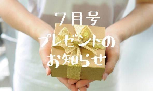 7月号プレゼント応募フォーム