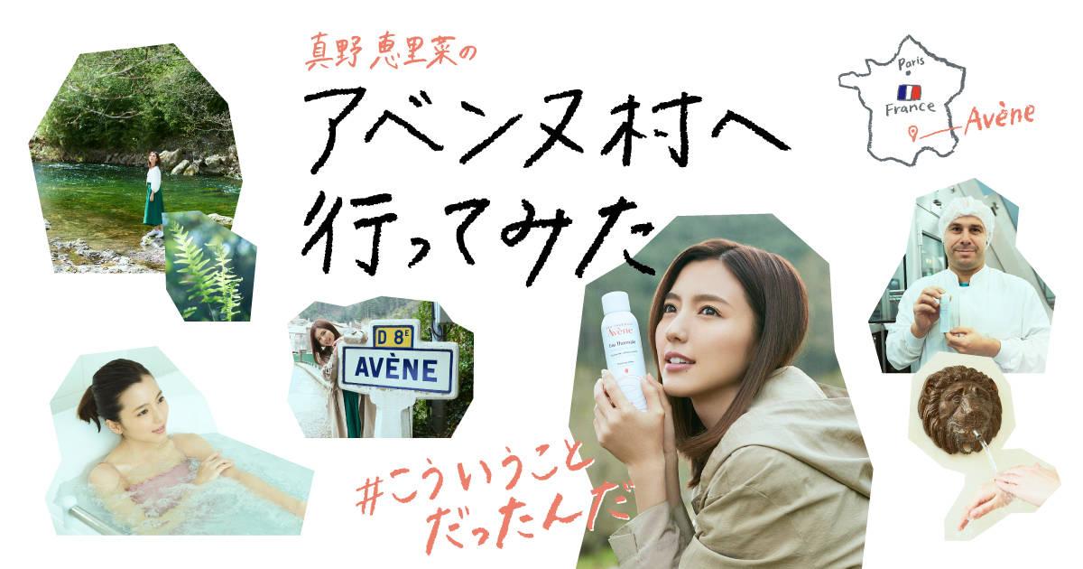 「アベンヌ村に行ってみた。」キャンペーンサイト