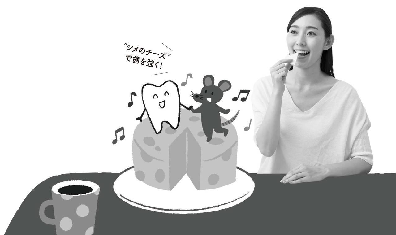「シメのチーズ」がエナメル質を保護、歯を丈夫にする!|からだにいいことWeb