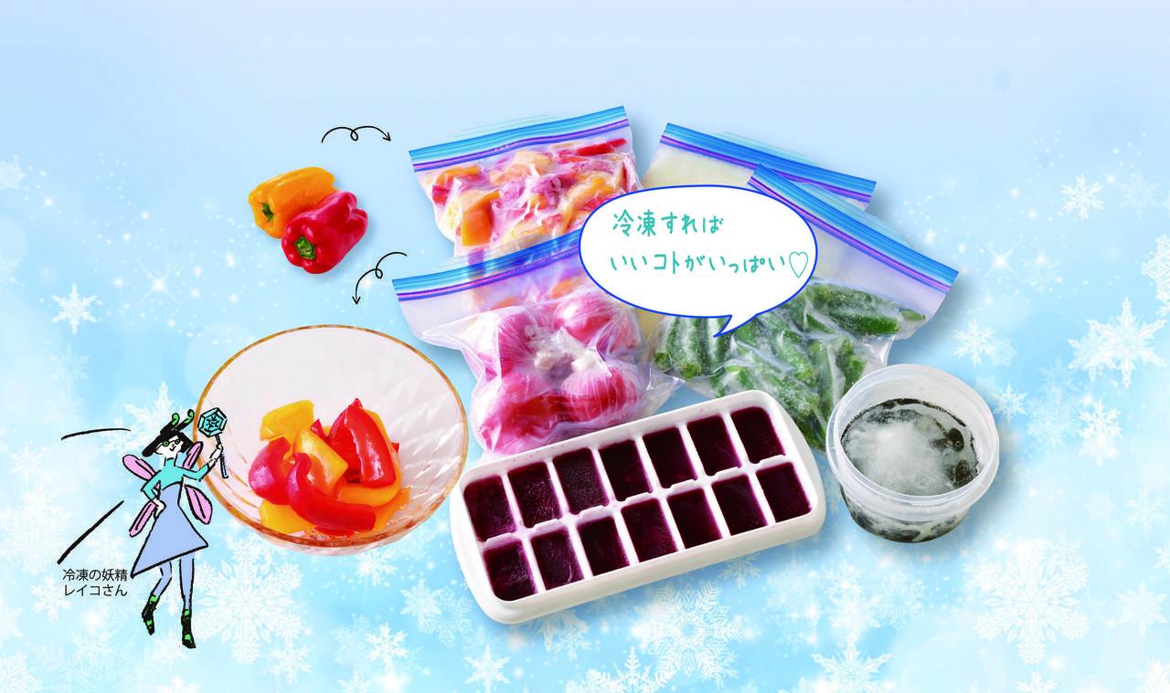 新冷凍術【2】  冷凍するとぐっと便利に! 時短クッキング