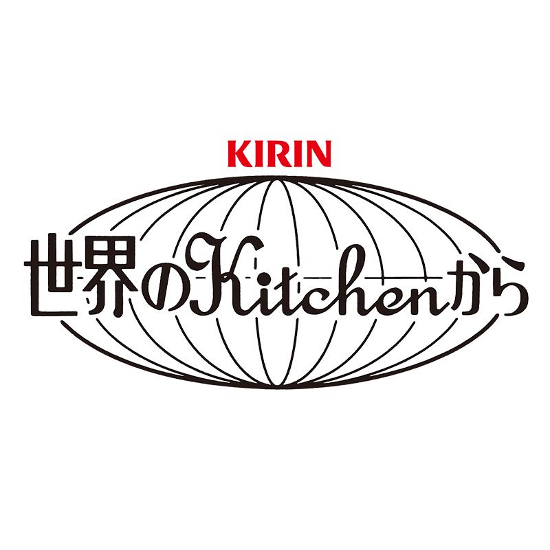 「キリン 世界のKitchenから」の詳細はこちら