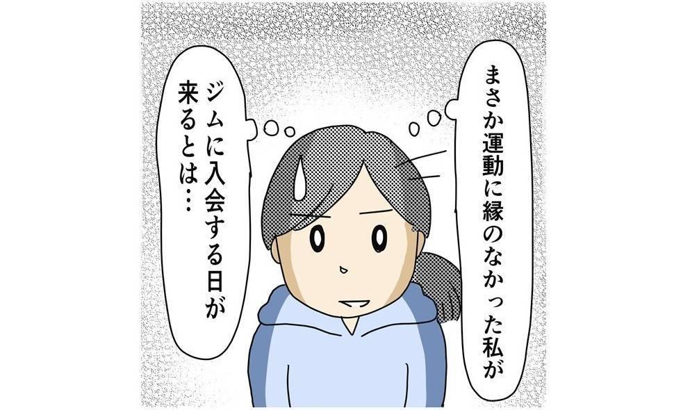 【連載】〈ヘトヘト母〉知識ゼロから!疲れない体作りへの道 第5回|からだにいいことWeb