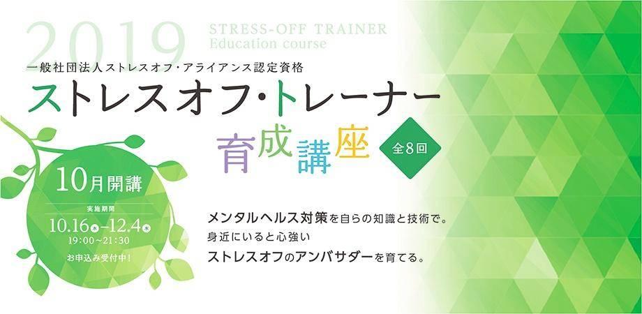 ストレスオフ・トレーナー育成講座 第3期申し込みページ