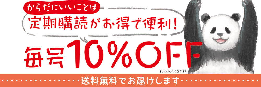 定期購読でからだにいいこと 10%OFF | 祥伝社 | Fujisan.co.jpの雑誌・電子書籍(デジタル版)・定期購読