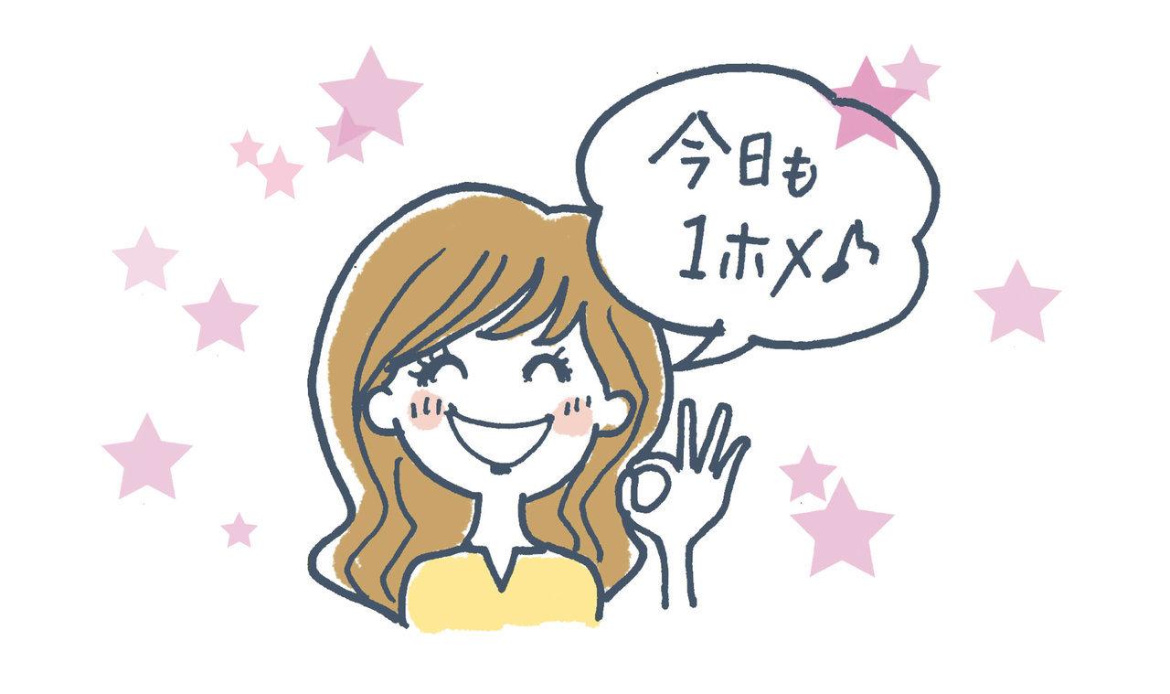 毎日1つ、「自分褒め」で幸せ呼び♪【②私、よくやった!編】|からだにいいことWeb