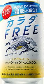 ノンアルコール・ビールテイスト飲料「キリン カラダFREE」プレゼント応募はコチラから!