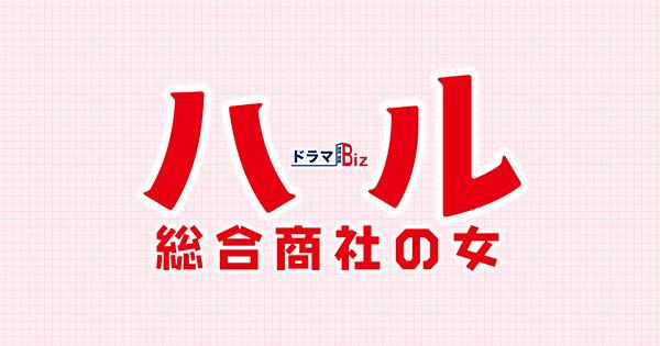ドラマBiz ハル ~総合商社の女~ 主演:中谷美紀 テレビ東京