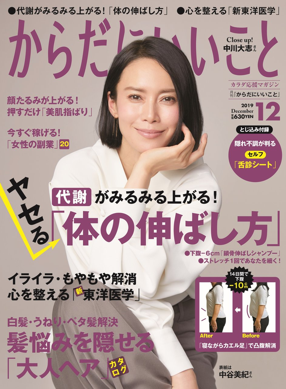 月刊からだにいいこと 2019年 12 月号 [雑誌] | |本 | 通販 | Amazon