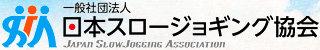 一般社団法人 日本スロージョギング協会 | スロージョギングを社会に普及させることを目的とし、市民の健康増進に貢献することを目的とした協会です。