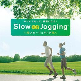ゆっくり走って、健康になる!スロージョギング®|Della Web Site - デラ[心と身体にやさしいCD] リラクゼーション&ヒーリング