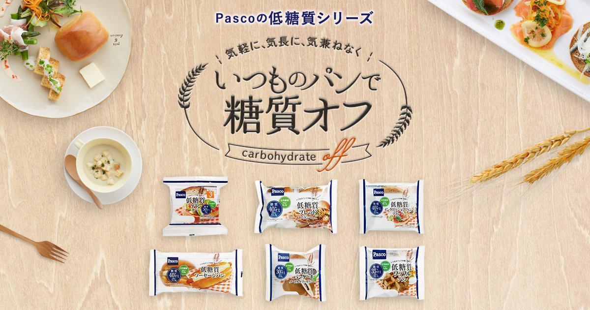 パンが食べられる幸せ、Pascoの低糖質シリーズ。