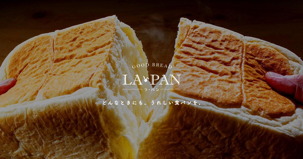 高級クリーミー生食パン「ラ・パン」
