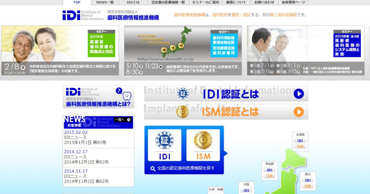 IDI歯科医療情報推進機構|安全・安心な歯科医療のために