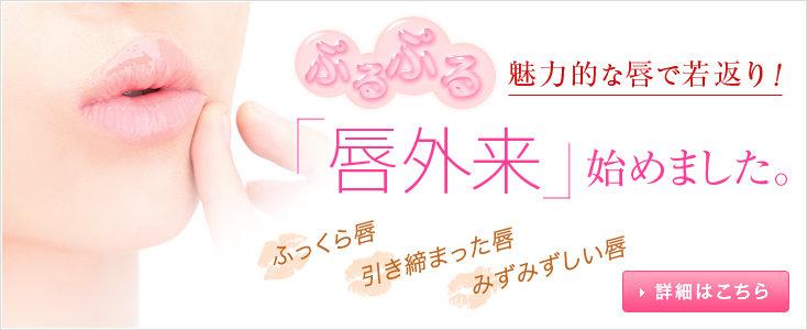 美容皮膚科 東京 恵比寿やすみクリニック