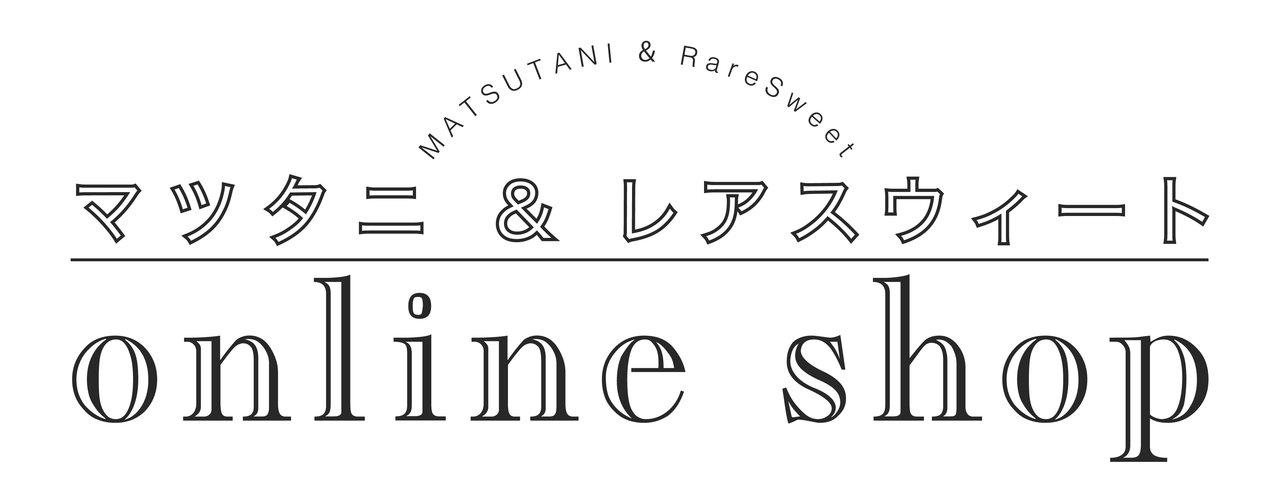 希少糖レアシュガースウィート公式通販サイト マツタニ&レアスウィート online shop