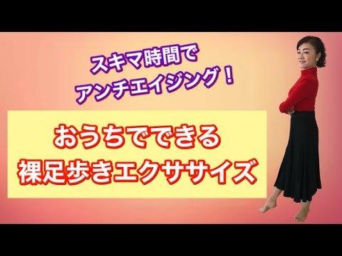 おうちでできる裸足歩きエクササイズ(マダム由美子YouTubeチャンネル)