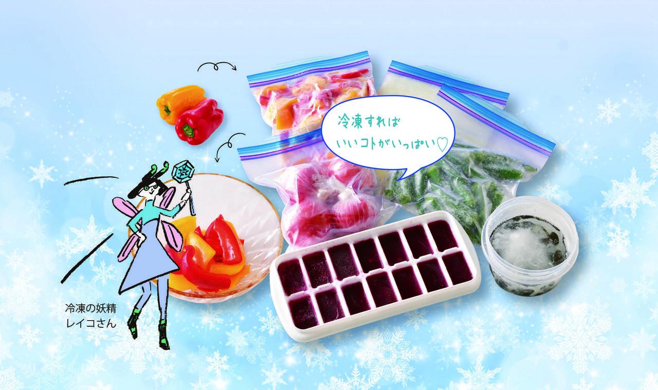 おいしいくなって時短!新冷凍術【2】冷凍で便利!カンタン時短クッキング|からだにいいことWeb