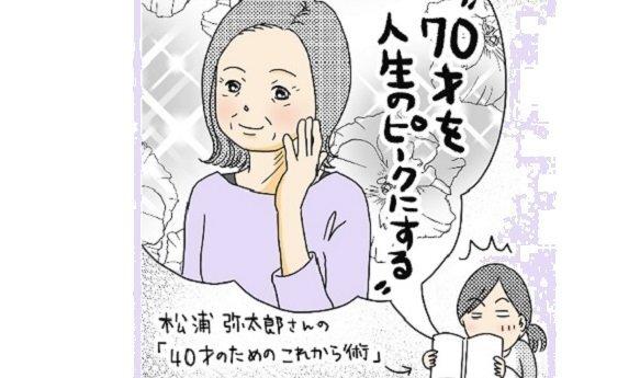 【連載】〈ヘトヘト母〉知識ゼロから! 疲れない体作りへの道 第10回 からだにいいことWeb