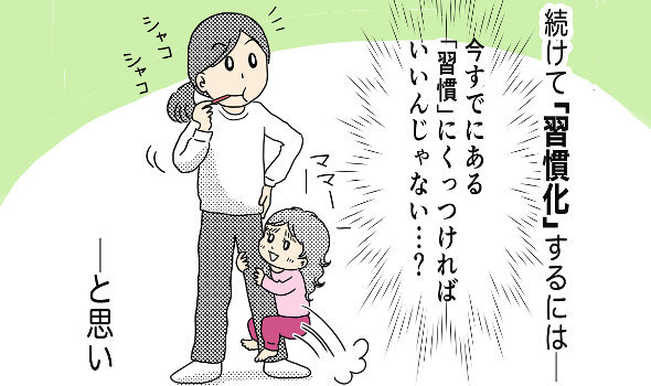 【連載】〈ヘトヘト母〉知識ゼロから! 疲れない体作りへの道 第11回|からだにいいことWeb