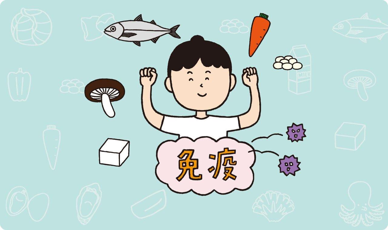 【連載】 「免疫力アップ」に必要な栄養と摂り方。今こそ食事で習慣づけを! |からだにいいことWeb