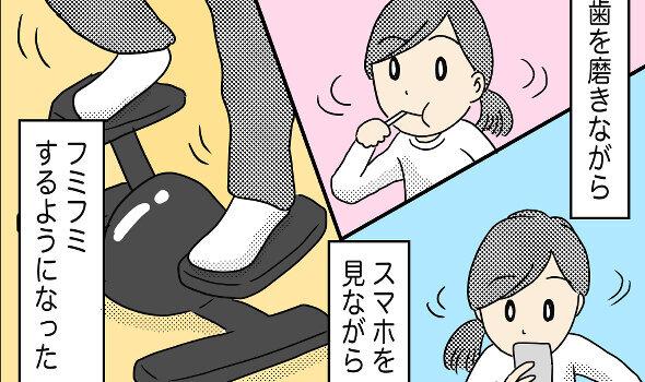 【連載】〈ヘトヘト母〉知識ゼロから! 疲れない体作りへの道 第13回|からだにいいことWeb