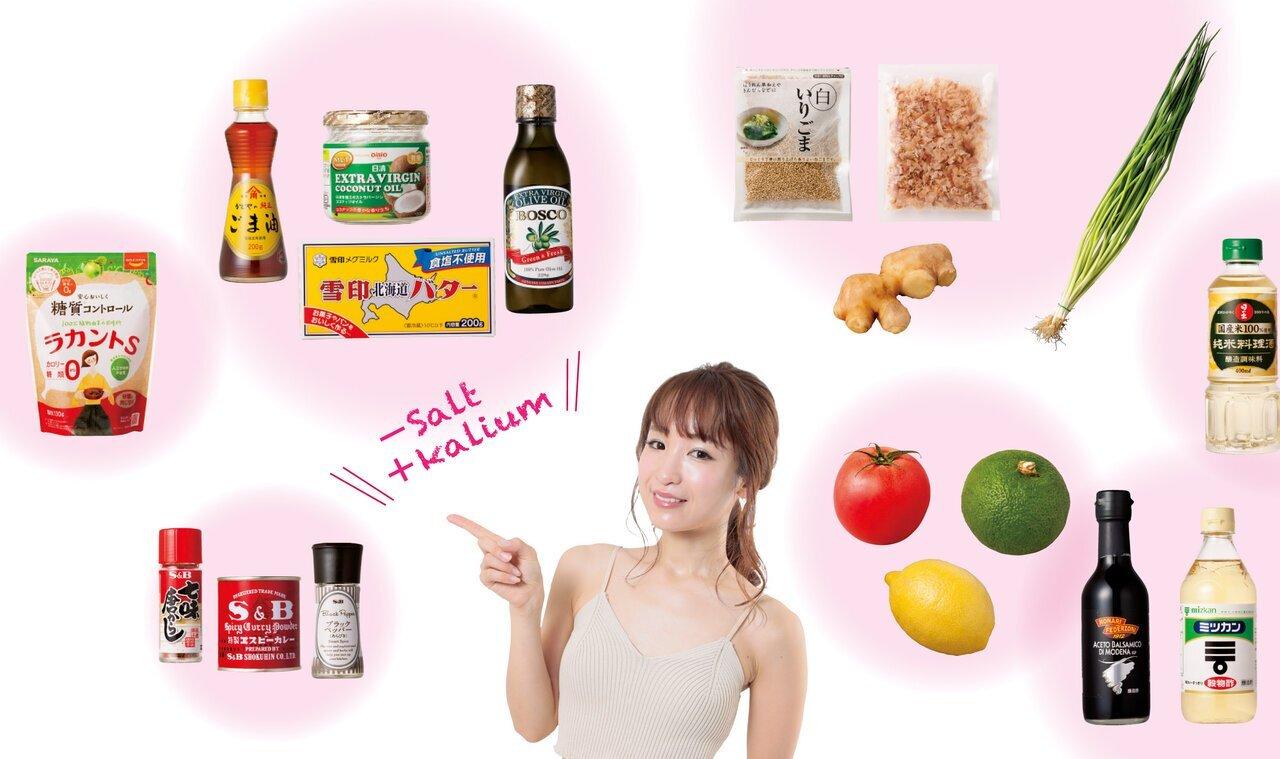 「魔法の塩抜き」で味覚チェンジ! しっかり食べて健康的なヤセ体質に