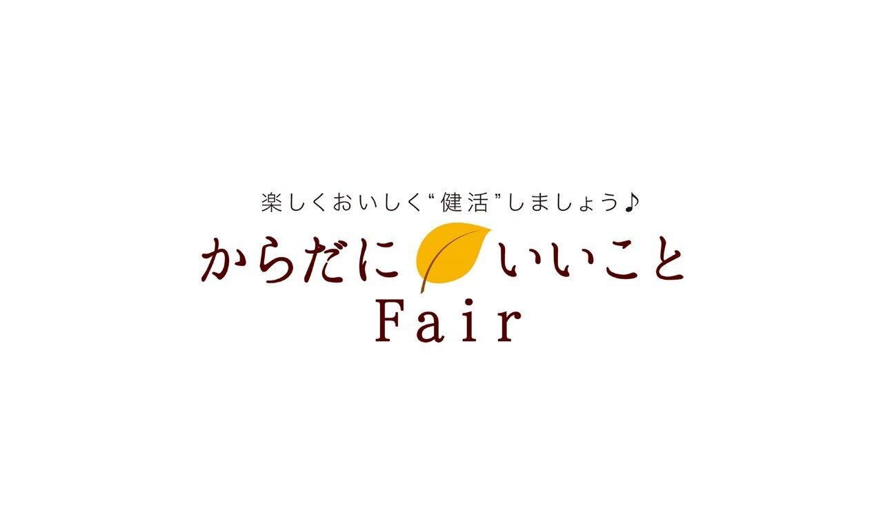 10/1~13「からだにいいことフェア」東武百貨店 池袋店でOPEN|からだにいいことWeb