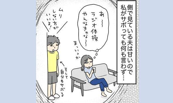 【連載】〈ヘトヘト母〉知識ゼロから! 疲れない体作りへの道 第14回|からだにいいことWeb