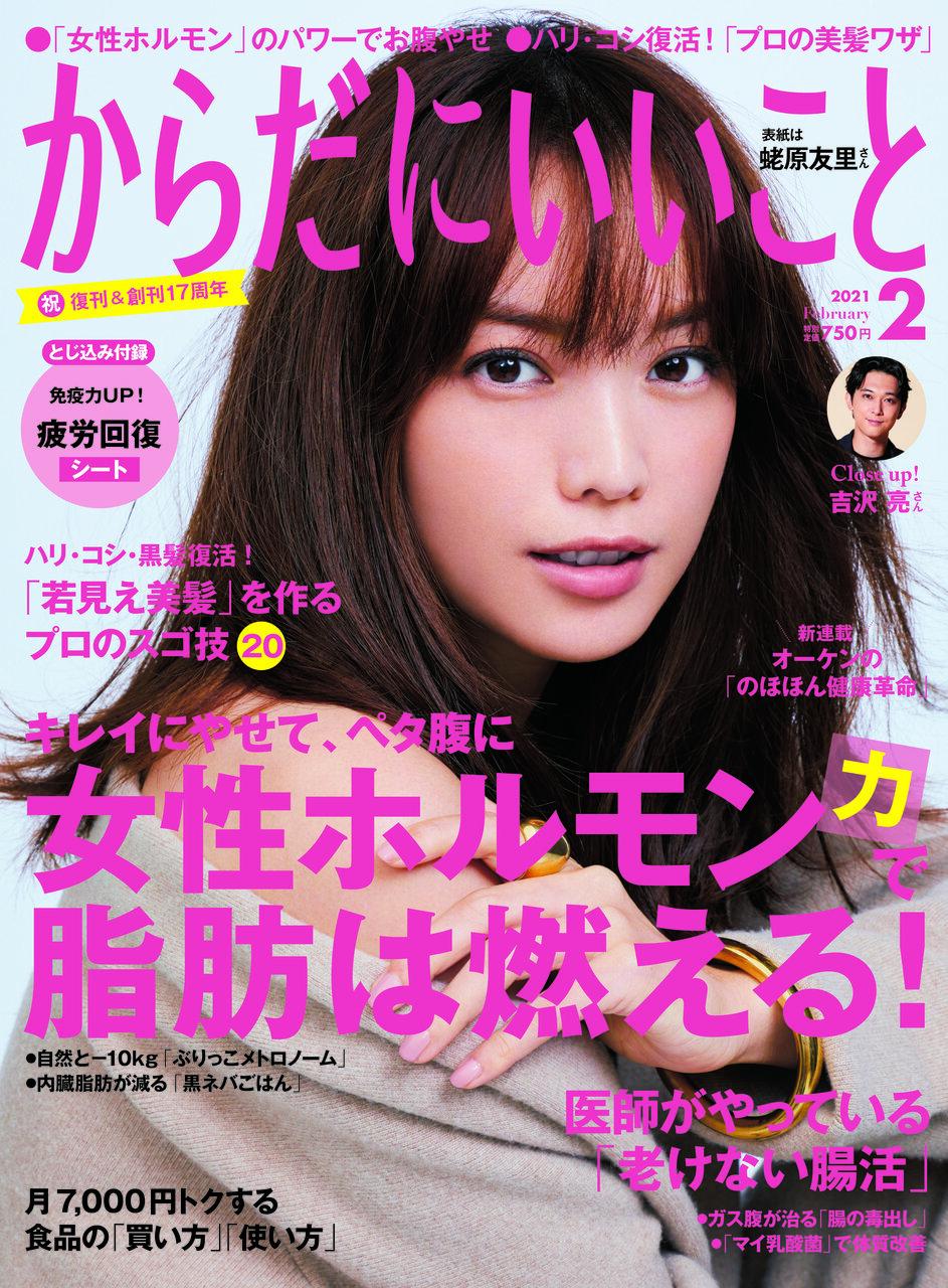 「からだにいいこと」の雑誌名 検索結果一覧 | 雑誌/定期購読の予約はFujisan