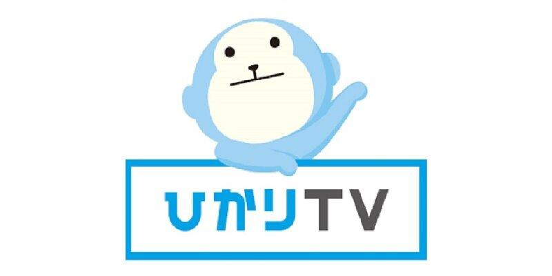 ひかりTV - 見るワクワクを、ぞくぞくと。