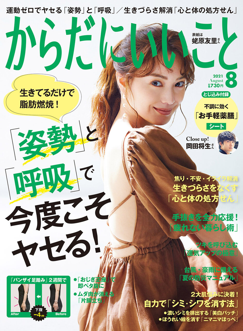からだにいいこと キャンペーン | 雑誌/定期購読の予約はFujisan