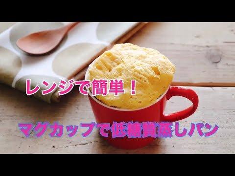 レンジで簡単!マグカップで低糖質蒸しパン - YouTube