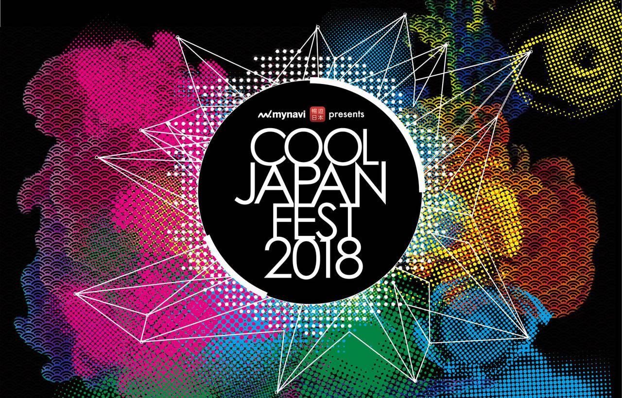 台灣最大規模網紅盛典即將登場!COOL JAPAN FEST 2018 就在台北
