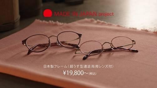 波瑠陶醉其中的東京、鎌倉之美 「美麗之國美麗眼鏡」東京篇