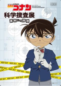 「名偵探柯南科學搜查展~真相推理~」將在大阪枚方公園舉辦