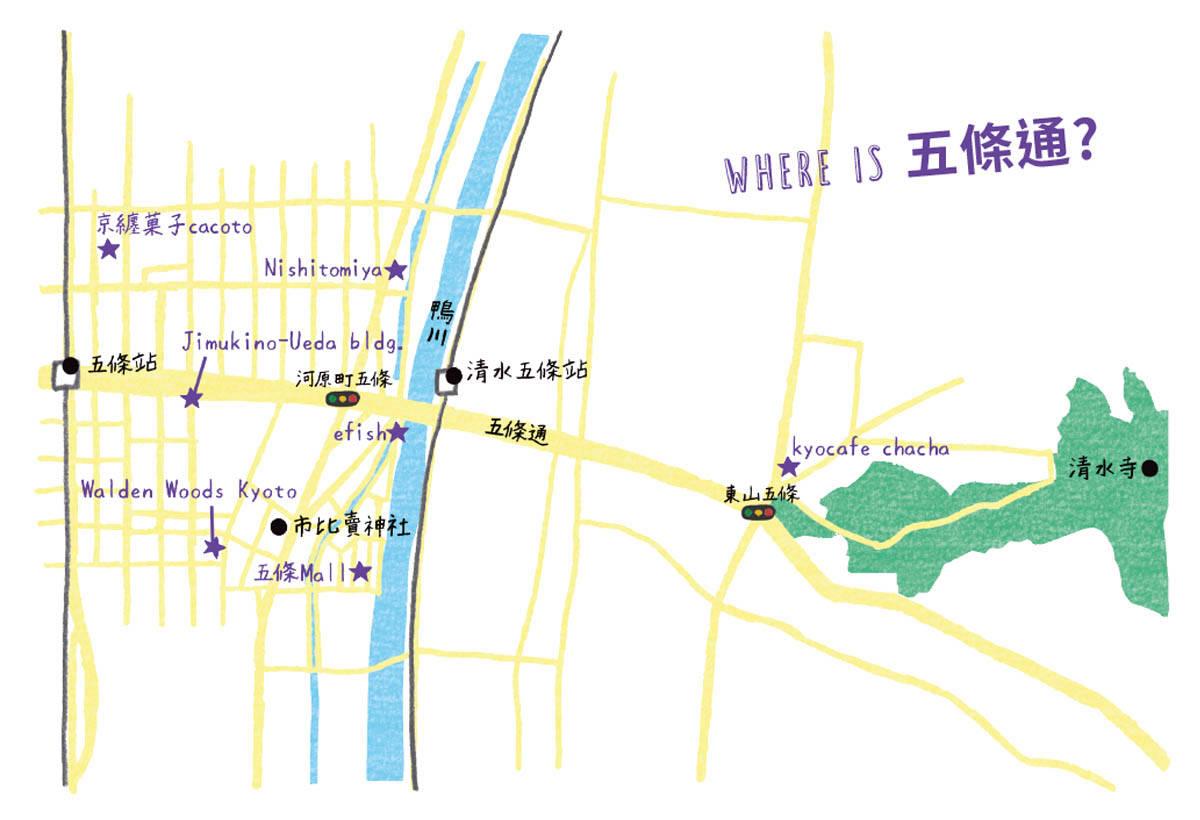 融合京都新舊文化的注目街區「五條通」【暢遊日本vol.38】