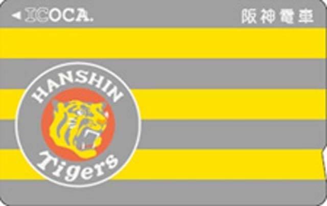 阪神電器鐵道今年春季將推出2款特別限定設計IC卡「阪神虎ICOCA」