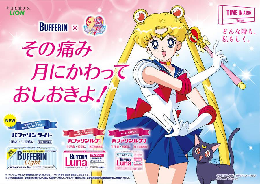 「BUFFERIN」宣布與『美少女戦士』聯名合作!