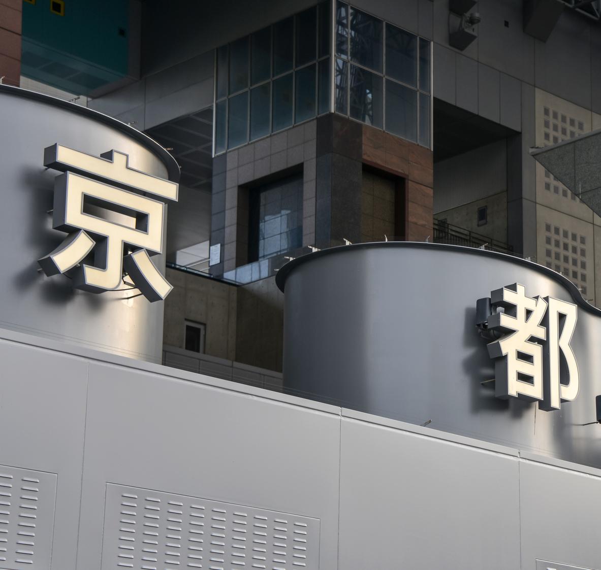 京都車站像迷宮? 用影片帶你走京都車站買票去!
