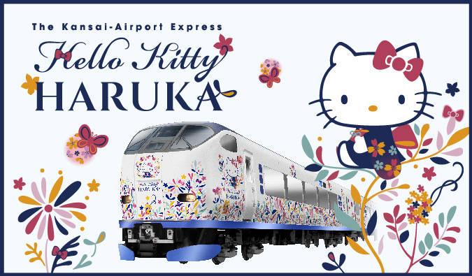 新關空特快列車「HARUKA」Hello Kitty彩繪列車華麗登場!
