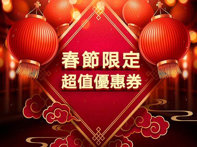 【春節超優惠】新年春節限定優惠券整理【暢遊日本APP】