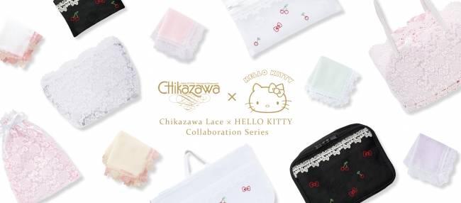 紀念Hello Kitty誕生45週年!Hello Kitty主題超可愛蕾絲雜貨登場