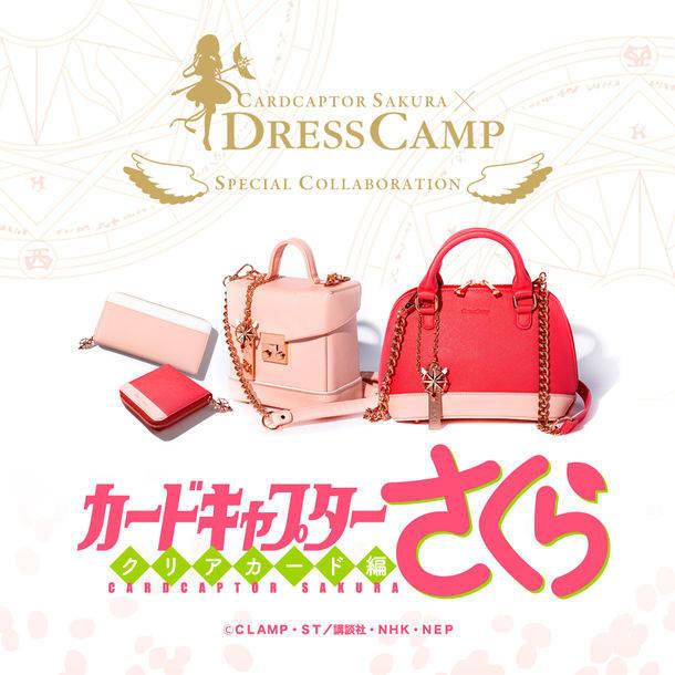 庫洛魔法使x DRESSCAMP合作 成熟可愛款包包2月8日開始預購