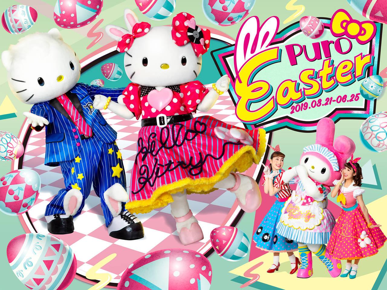 【東京】三麗鷗彩虹樂園變美國復古風!?「彩虹復活節」將於3月21日開幕