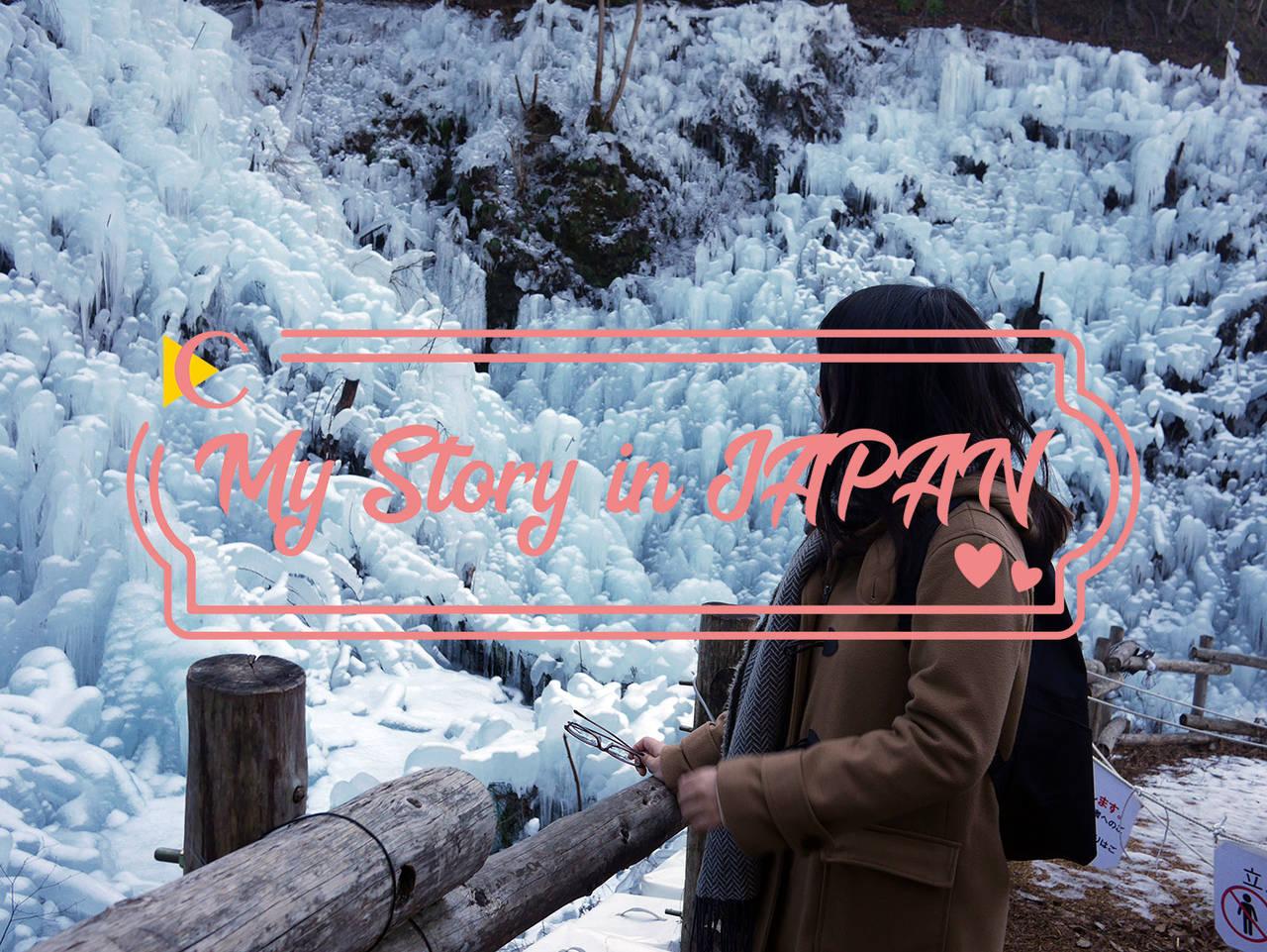 【我的日本生活物語】冬季限定!從東京去秩父看「冰柱」一日遊