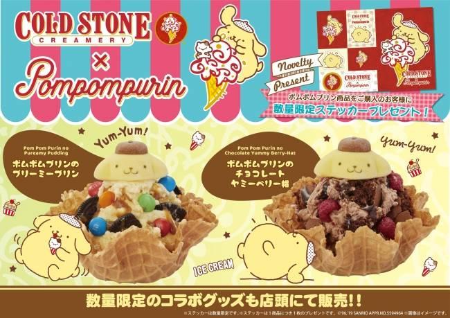 Cold Stone新冰上市!布丁狗「美味布丁」「美味巧克力莓果帽子」可愛甜蜜等你來吃