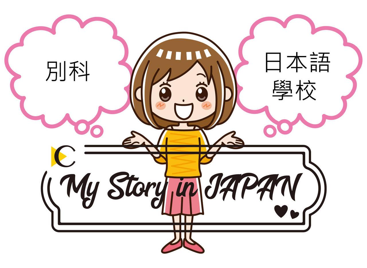 【我的日本生活物語】別科與日本語學校比一比 學費、資源、時間哪個比較好?