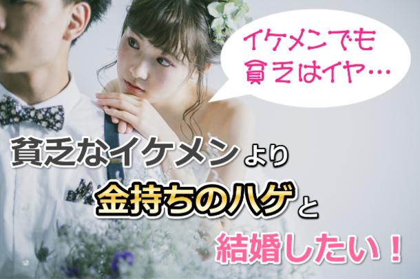 八成的女性寧願跟有錢禿子結婚?日本單身女子問卷調查的結果好吃驚