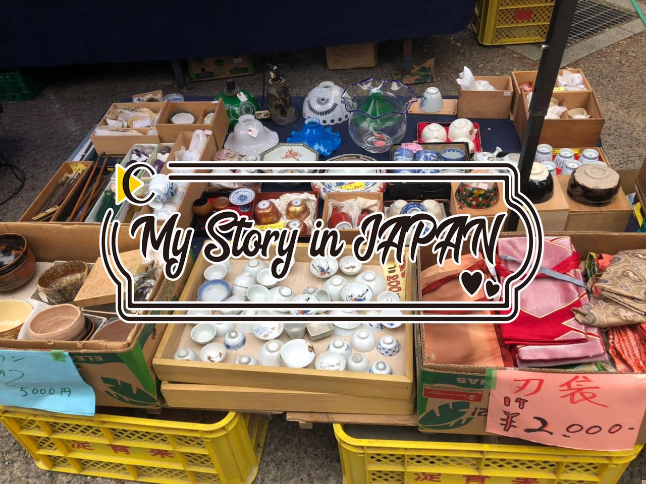 【我的日本生活物語】包羅萬象的北野天滿宮天神市集