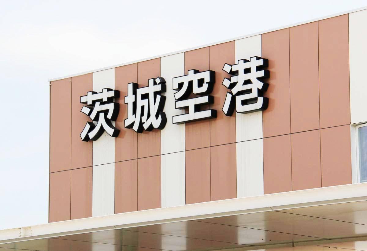 【東京周邊第三大機場—茨城機場】筑波山、偕樂園觀光超方便,還可搭巴士去東京!
